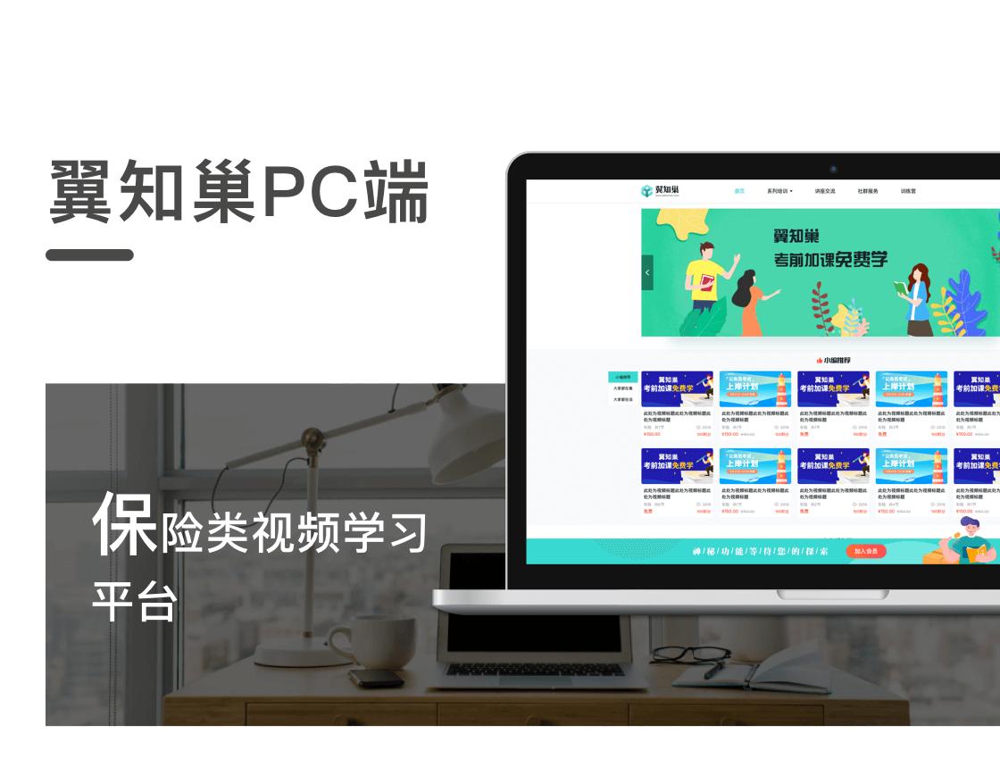 翼知巢PC端网站